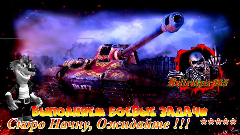 Выполняем Боевые Задачи World of Tanks Blitz 18