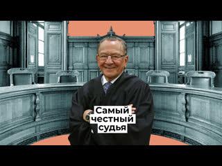 Фрэнк Каприо - самый честный судья