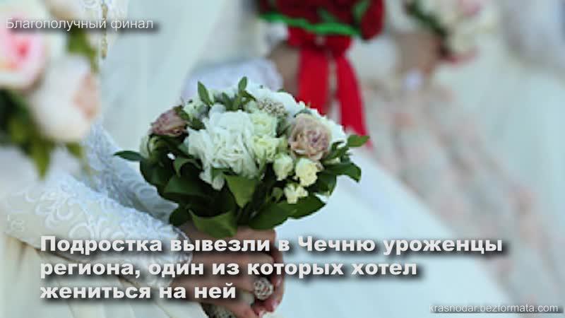 15 летнюю россиянку похитили и вывезли в Чечню для того чтобы жениться