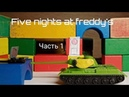 Five nights at freddys часть 1 - Мультики про танки