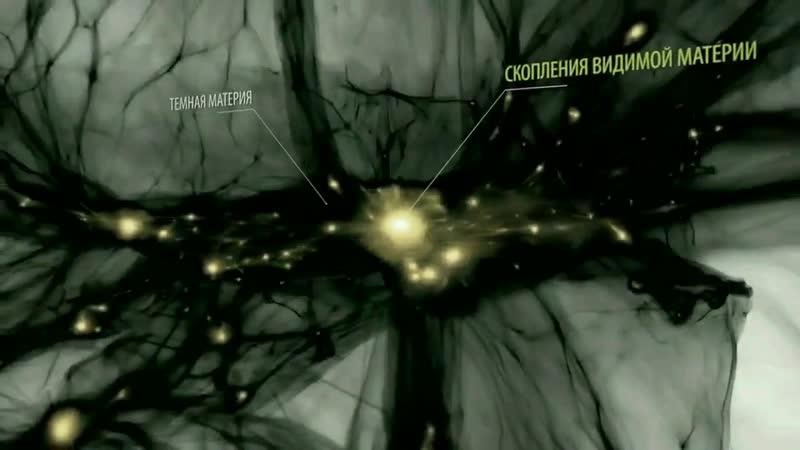 роль темной материи