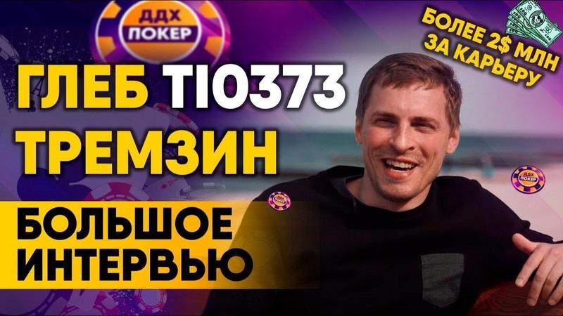 Интервью с Хайроллером Глебом Тремзиным Как стать профессионалом играя в покер За карьеру 2 млн $