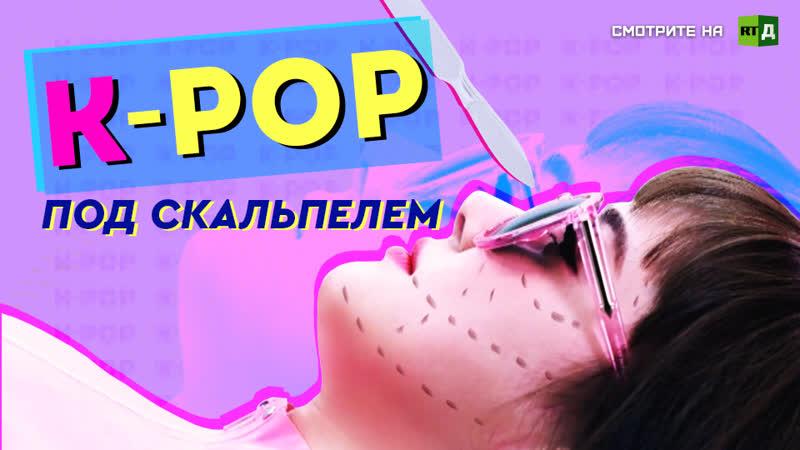 Разоблачение K pop айдолов южнокорейские звёзды до и после пластики