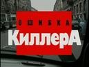 Криминальная Россия. Ошибка киллера 1999, НТВ