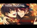 Free Хару и Рин | я тебя люблю.. нет, я тебя ненавижу | amv | Asya Cat |