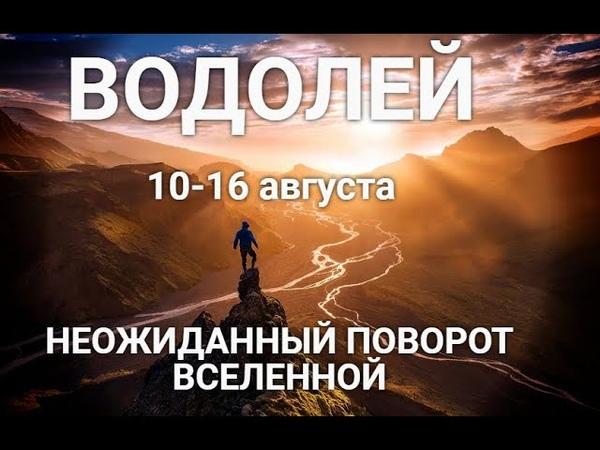 ВОДОЛЕЙ♒❤ Таро прогноз 10 16 августа Гороскоп Водолей Horoscope Aquarius August Ирина Захарченко
