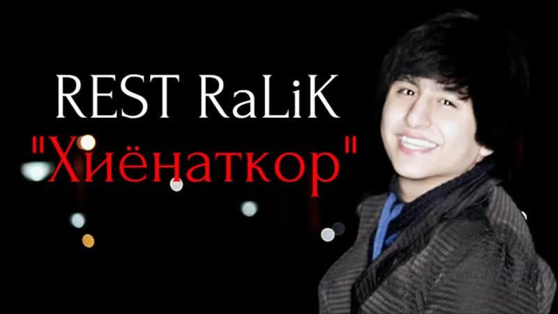 REST Pro ( RaLiK ) - Хиёнаткор 2020(360P).mp4