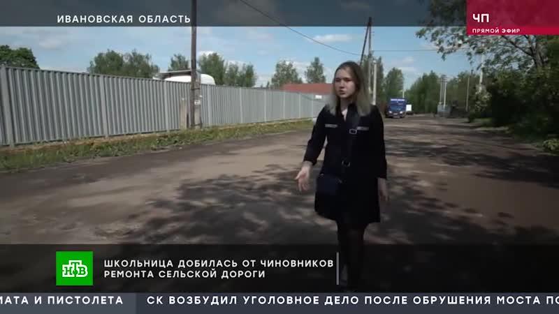 Школьница добилась ремонта дороги в Ивановской области