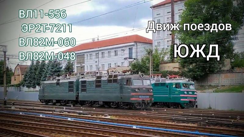 Движение сразу четырех поездов Тройник ВЛ11-556, ЭР2Т-7211, ВЛ82М-060, ВЛ82М-048.