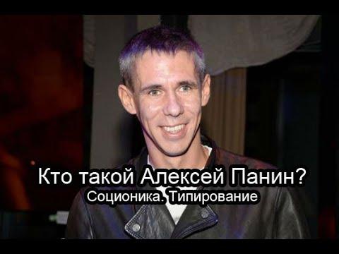 Алексей Панин. Соционика. Типирование. Alexey Panin