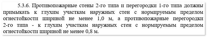 Отличия нового СП 2.13130.2020, изображение №10