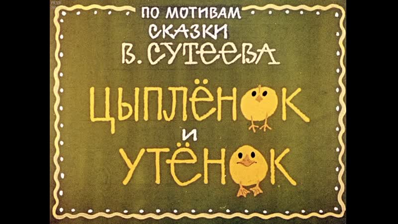 Владимир Сутеев Цыплёнок и утенок Диафильм