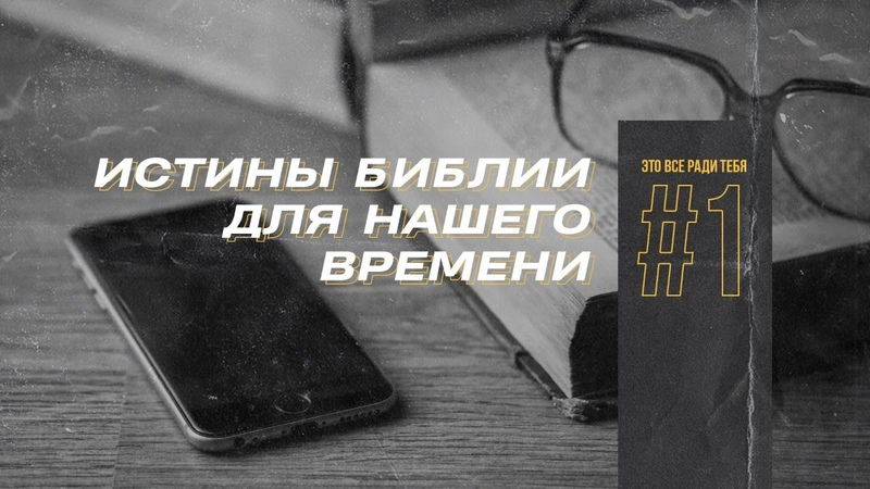 Истины Библии для нашего времени Это все ради тебя 1
