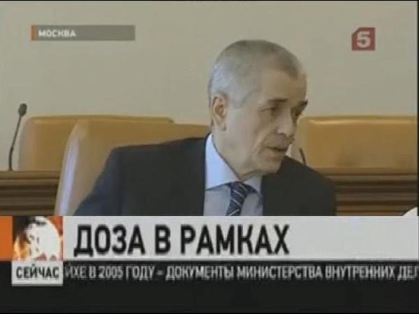 В рамках опасная доза радиации Геннадий Онищенко