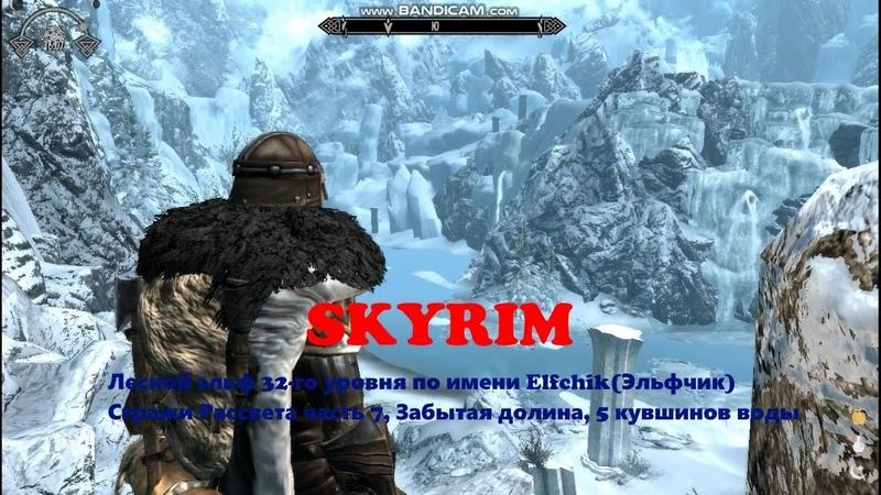 21 SKYRIM SLMP-GR Эльфчик(Elfchik) - Стражи рассвета часть 7, Ледяная пещера, наполнение 5 кувшинов