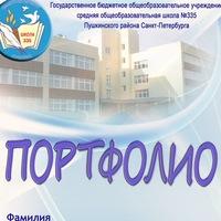 Школа №335 3В