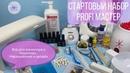 Стартовый набор Profi-мастер / Набор для маникюра, покрытия гель-лаком и наращивания ногтей