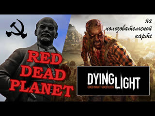 Dying Light - Red Dead Planet (USSR?)