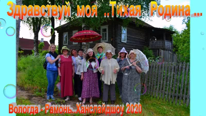 Здравствуй Моя Тихая Родина Ханслайдшоу 2020 Вологда Рамонь