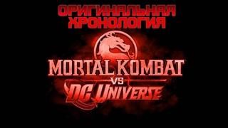 Mortal Kombat vs DC Universe. Весь сюжет оригинальной хронологии