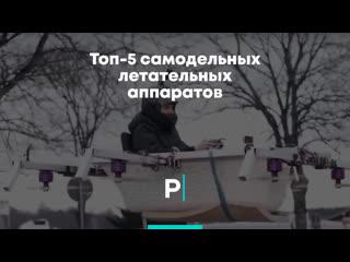 Топ-5 самодельных летательных аппаратов