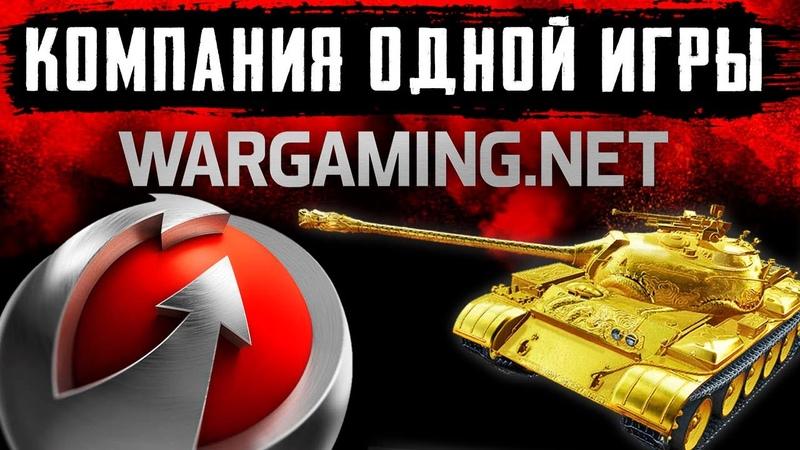 ПРОВАЛ ЗА ПРОВАЛОМ... ПОЧЕМУ WARGAMING - КОМПАНИЯ ОДНОЙ ИГРЫ World of Tanks