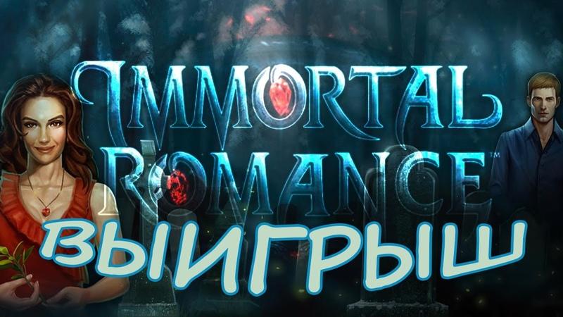 Immortal Romance slot, игровой автомат Immortal Romance