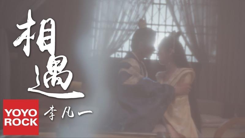 李凡一《相遇》 山寨小萌主Fake Princess OST電視劇片尾曲 官方動態歌詞MV 無損高