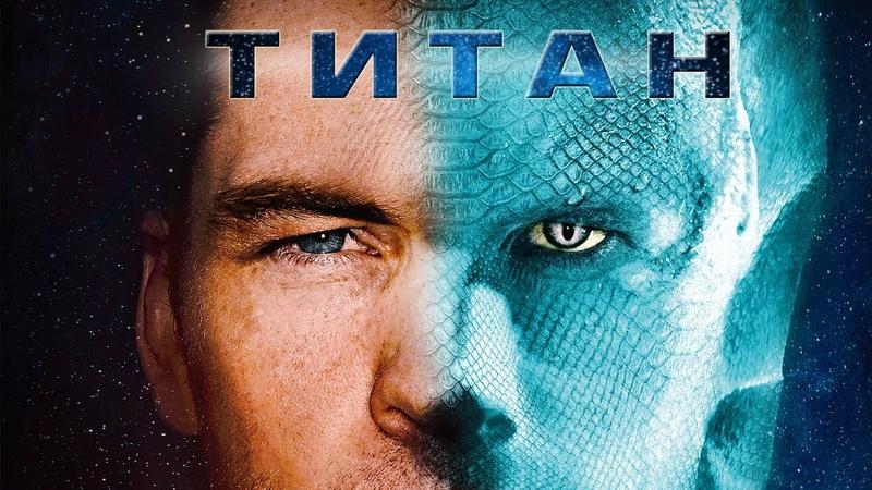 Титан 2018 фантастика триллер понедельник лучшедома фильмы выбор кино приколы топ кинопоиск