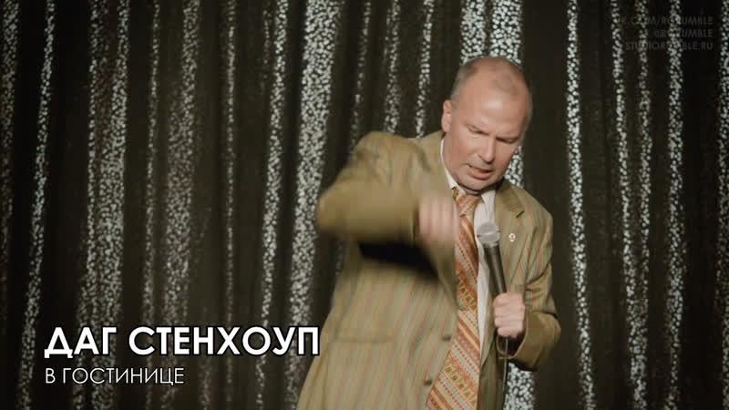 Даг Стенхоуп В гостинице Озвучка Rumble