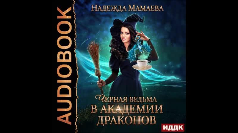 Мамаева Надежда Черная ведьма в Академии драконов Новикова Нелли