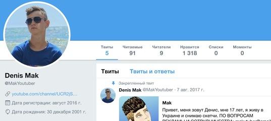 Denis Mak (@MakYoutuber)   Твиттер