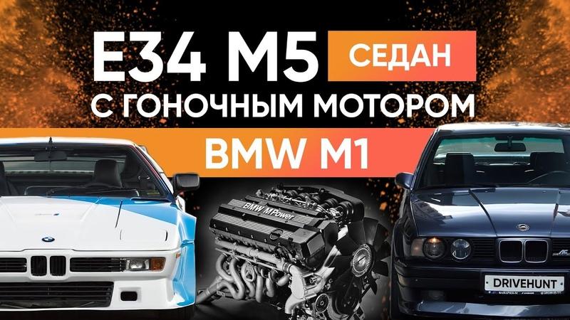 E34 M5 Седан с гоночной родословной BMW M1 и S38 Серия 2