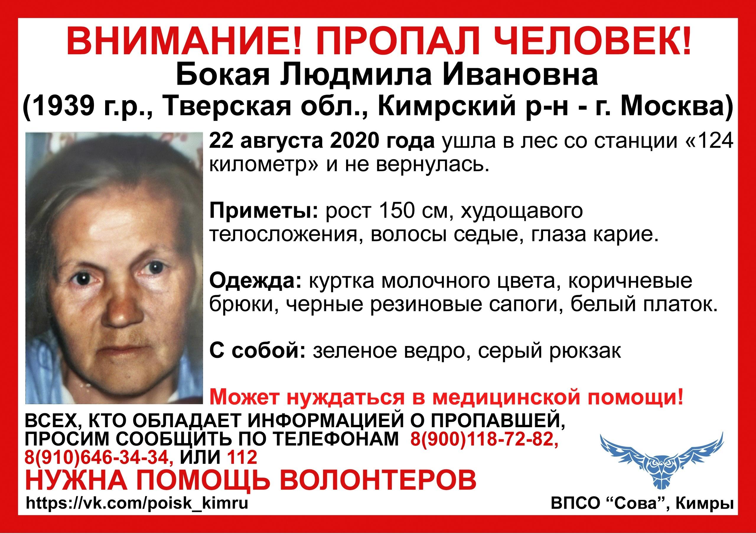 В Кимрском районе 81-летняя женщина ушла в лес и не вернулась