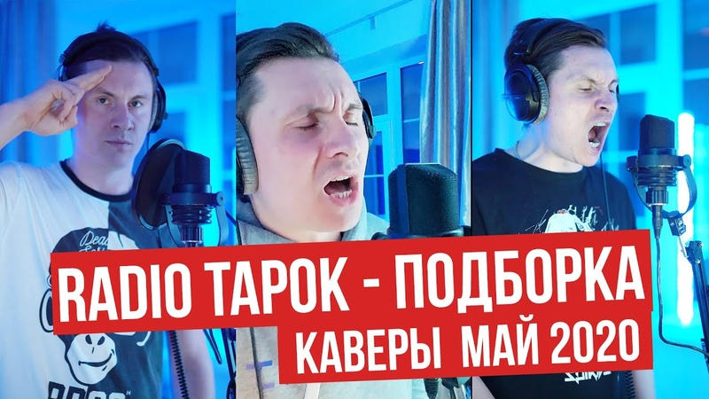 RADIO TAPOK нарезка Май 2020 The Animals Михаил Круг FFDP Elvis Cover Тик Ток