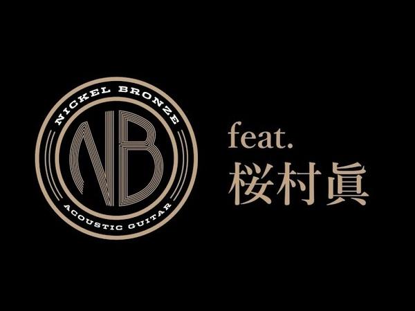 D'Addario Nickel Bronze  x  ギタリスト 桜村眞さんインタビュー