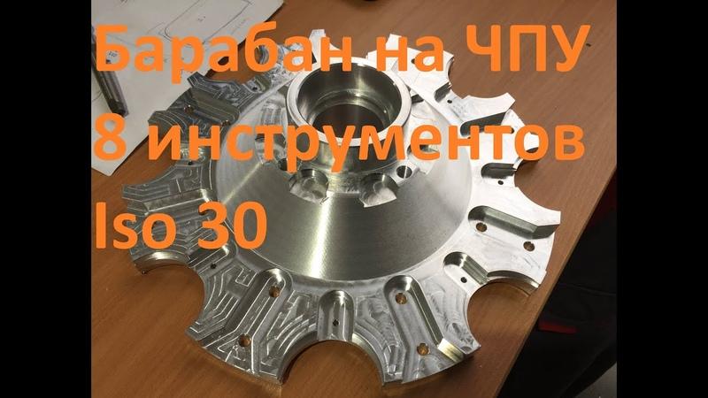 ЧПУ Изготовление инструментального барабана на 8 инструментов с оправками iso30