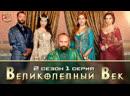 Великолепный Век – 2 сезон 1 серия / HD 1080p