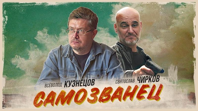 Самозванец Всеволод Кузнецов короткометражный фильм