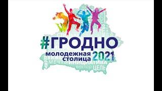 Мы создаем будущее Беларуси вместе Молодежная столица Беларуси 2021