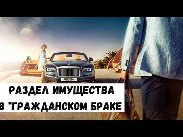 Раздел имущества в гражданском браке сожительстве Семейный юрист Москва