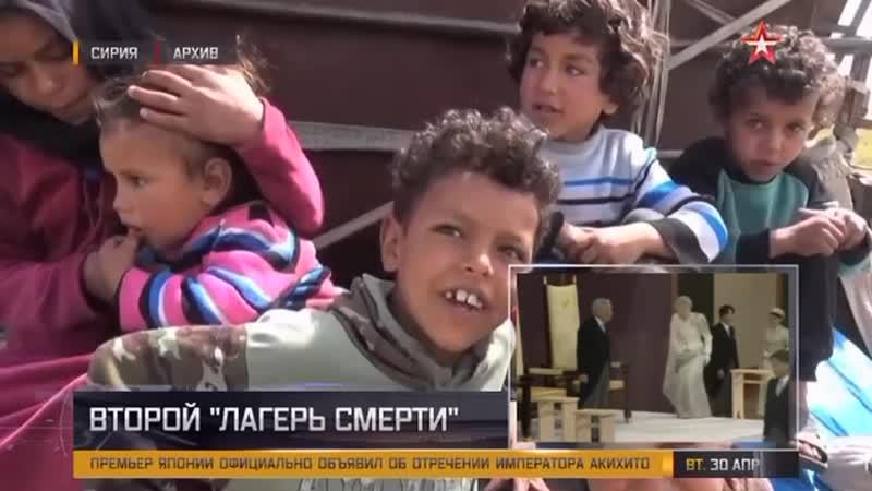 Минобороны РФ уличило США в создании еще одного «лагеря смерти» в Сирии