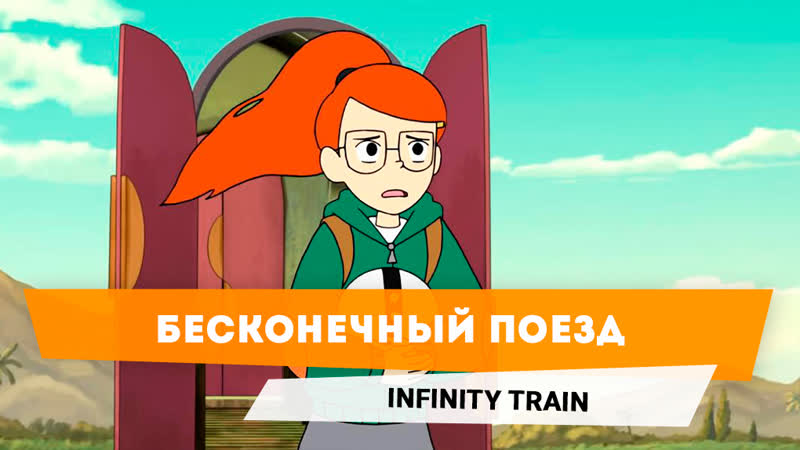 Бесконечный поезд Infinity Train Трейлер сериала с русскими субтитрами 2019