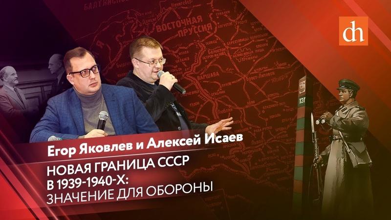 Алексей Исаев про новую границу СССР в 1939 1940гг