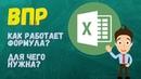 Функция ВПР в Excel за 2 минуты