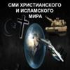 СМИ ХРИСТИАНСКОГО И ИСЛАМСКОГО МИРА