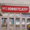 Kinoteatr Mir-Kino-Petrovka