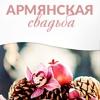 ♥ Армянская свадьба ♥