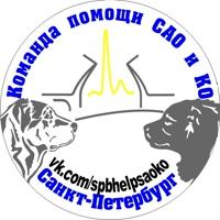 Команда помощи САО и КО. Санкт-Петербург.