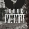 Голос Улиц [RapBest.ru]